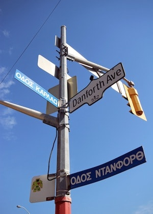 Greek street signs on the corner of Danforth and Carlaw. ADAM ZACHARY/THE VARSITY